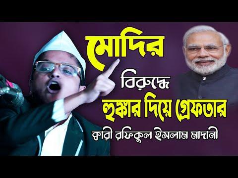 ব্রাহ্মণবাড়িয়া কাঁপালেন   Qari Rafikul Islam Netrokona   Bangla Waz   Islamic Waz   New Waz Mahfil