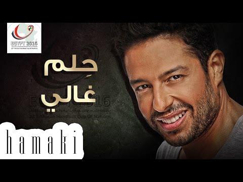 اغنية محمد حماقي حلم غالي 2016 كاملة اون لاين YouTube لفريق كرة اليد المصري