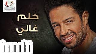 Hamaki - Helm Ghaly / حماقي - حلم غالي thumbnail