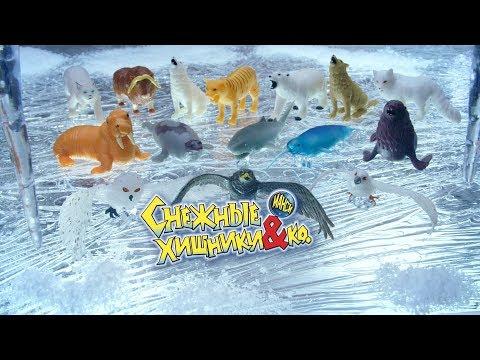 Снежные хищники (ДеАгостини)