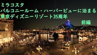 東京ディズニーリゾート35周年をミラコスタに泊まって遊んできました。 ...