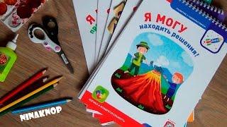 Я МОГУ - развивающие тетради для детей 3-4 лет | Отзыв, сравнение и впечатления