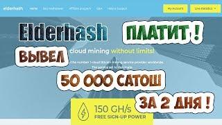 ElderHash - SCAM - СКАМ !!!