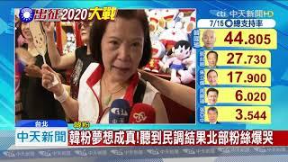20190715中天新聞 韓粉夢想成真! 聽到民調結果北部粉絲爆哭