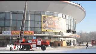 Новости Перми: на арене цирка - пожарные!(http://59.ru/text/newsline/631259.html К зданию пермского цирка были стянуты пожарные, спасатели и «Медицина катастроф»...., 2013-03-13T11:49:55.000Z)