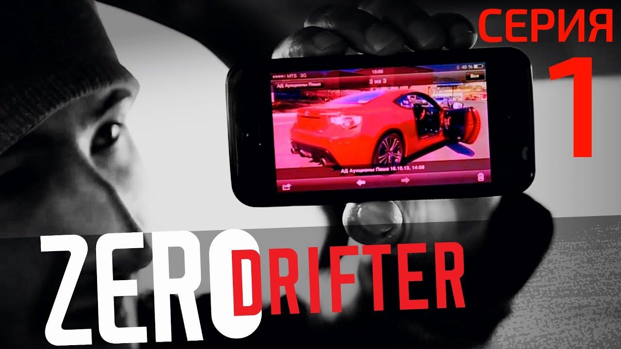 zerodrifter Та�ка на п�ока�к� youtube