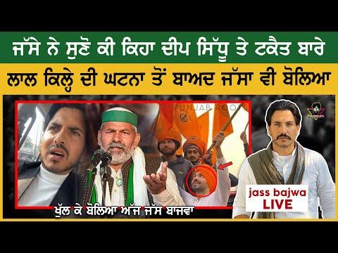 🔴-jass-bajwa-live-tell-truth-about-ghazipur-border,-deep-sidhu-&-rakesh-tikait-background-delhi