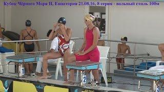 видео «Кубок Черного моря — 2013» — турнир севастопольцев