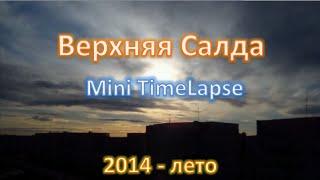 Верхняя Салда в TimeLapse 2014-лето