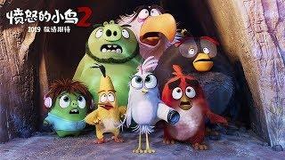 愤怒的小鸟2 The Angry Birds Movie 2 (2019) 电影预告片 又名: 愤怒鸟大电影2(港) / 愤怒鸟玩电影2(台) / 愤怒的小鸟大电影2
