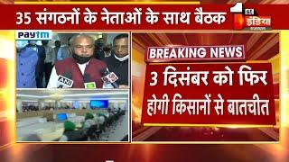 Farmer Protest: Delhi में सरकार और किसान नेताओं के बीच बातचीत रही बेनतीजा