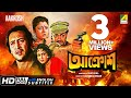 Aakrosh | আক্রোশ | Bengali Action Movie | English Subtitle | Victor Banerjee, Prosenjit, Debashree
