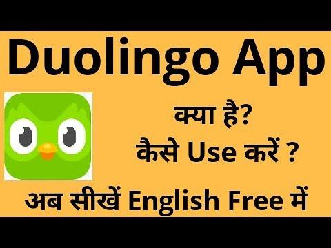Duolingo app se kaise english sikhe | Learn english for free | how to use