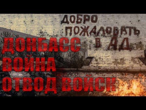 Житель Донецка спорит с участником АТО о войне, России, капитуляции и отведении войск на Донбассе
