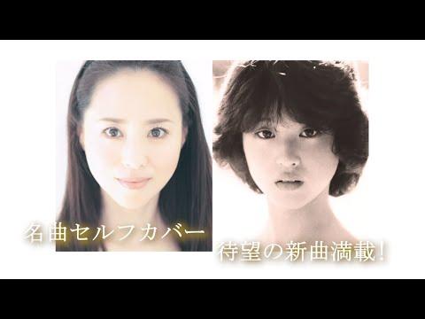 続・デビュー40周年記念アルバム「SEIKO MATSUDA 2021」