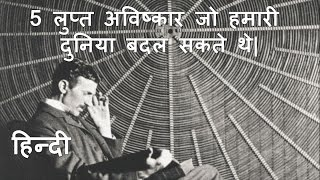 Download (In Hindi) 5 Lost Invention That Could Have Changed Our World. लुप्त अविष्कार जो दुनिया बदल सकते थे| Mp3 and Videos