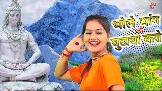 भोले भांग ना घुटाया करो !! Shivani & Keshav !! New Bhole Baba Bhajan 2019 !! Shivani Ka Thumka