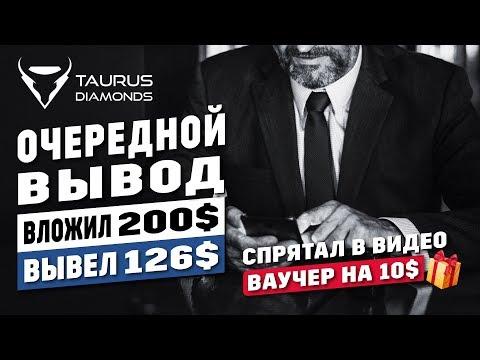 ❌ НЕ ПЛАТИТ! Taurus Diamonds - ПЕРЕСТАЛ ПЛАТИТЬ / ЗАРАБОТОК В ИНТЕРНЕТЕ 2019