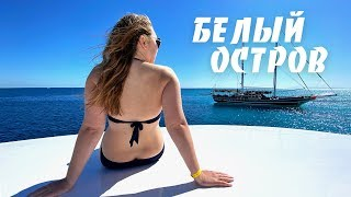 Египет Белый остров Шикарная прогулка на яхте Рас Мохаммед Отдых Шарм эль Шейх 2020