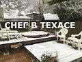 Жизнь в США. Снег в Хьюстоне 2017. Стихийное бедствие. Мы все умрем!!!