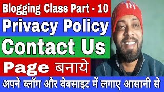 Easy way to create privacy policy, contact us page hindi/urdu || Get adsense approval 2018