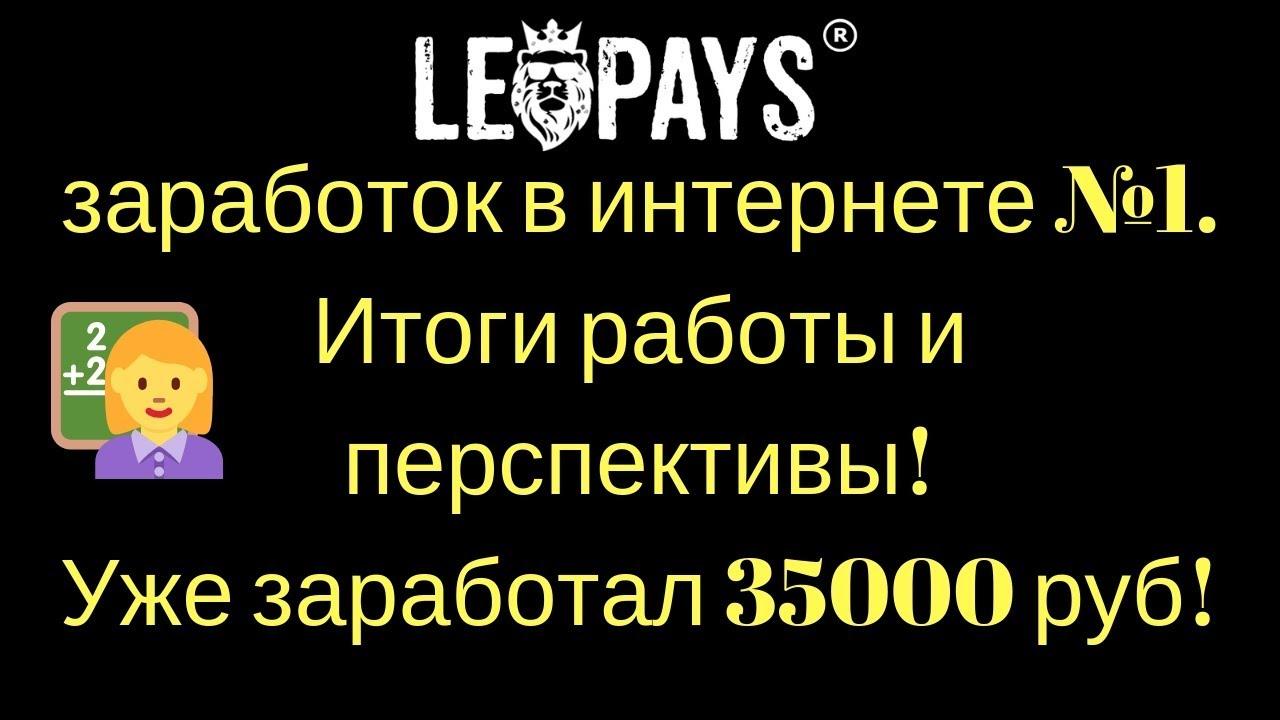 Автозаработок в интернете что это|Leopays - заработок в интернете 1. Итоги работы и перспективы! Уже