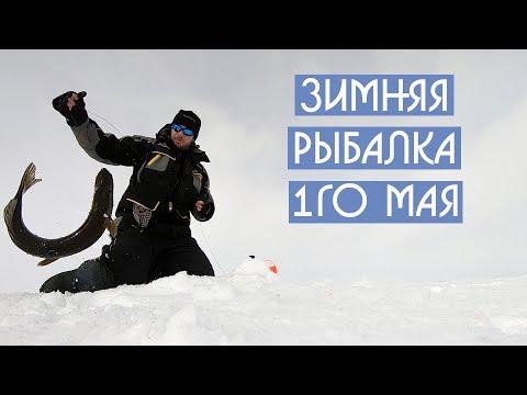 Зимняя рыбалка 1го мая. Icefishing 1st May. DF 38