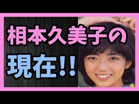 1970年代後半から1980年代にかけて活躍した 相本久美子の現在!!