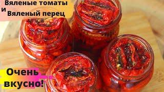ВЯЛЕНЫЕ ПОМИДОРЫ и ВЯЛЕНЫЙ ПЕРЕЦ Как приготовить вяленые томаты и перцы на зиму в домашней духовке
