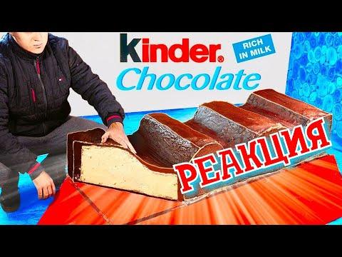 РЕАКЦИЯ НА VANZAI ► МЫ ПРИГОТОВИЛИ ОГРОМНЫЙ Kinder chocolate ВЕСОМ В 100 КИЛОГРАММ