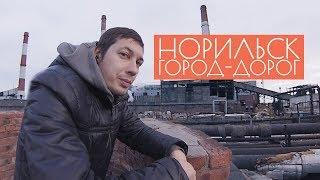 Норильск. Город-дорог