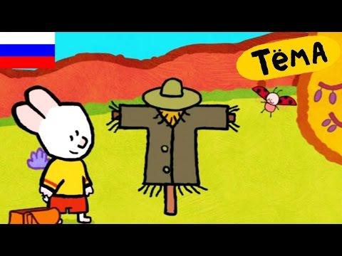 Мультфильмы онлайн. Смотреть бесплатно мультики для детей