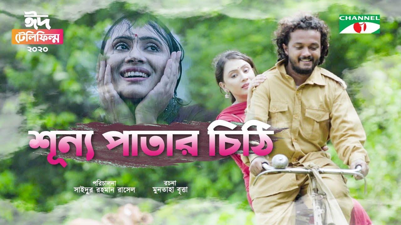 Shunno Patar Chithi | শূন্য পাতার চিঠি | Eid Telefilm 2020 | Allen Shubhro | Misty Jahan