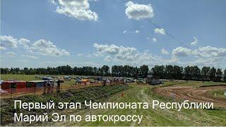 Первый этап Чемпионата Республики Марий Эл по автокроссу