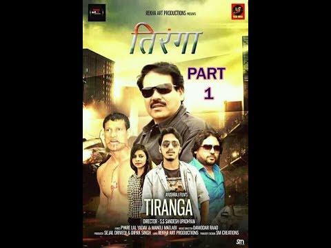 Tiranga_Full_Movie_Bhojpuri_2018_Part 01