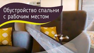 Рабочее место в спальне. Нестандартная мебель: шкаф-купе, кухня, спальня под заказ(, 2017-04-12T18:23:58.000Z)