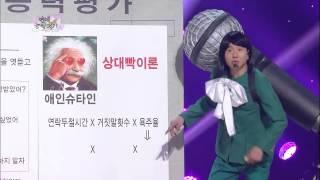 개그콘서트 Gag Concert 연애 능력 평가 20140615