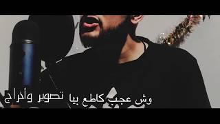 وش عجب قاطع بيا ياراحتي النفسية // بصوت علي مرسال