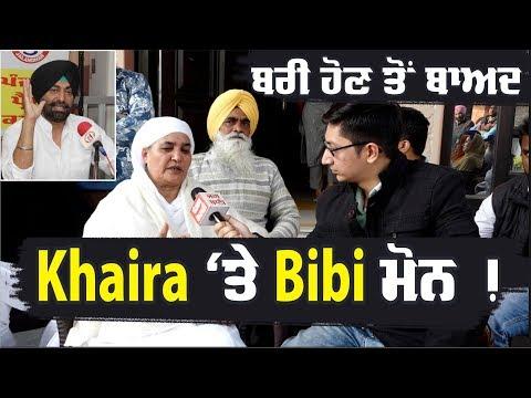 Exclusive :ਬਰੀ ਹੋਣ ਮਗਰੋਂ BiBi Jagir kaur ਦਾ Interview