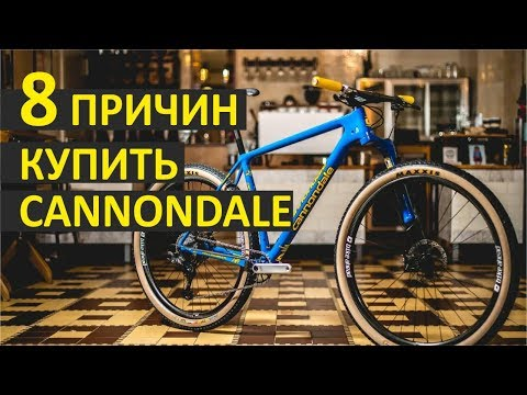 Купить велосипед Cannondale. 8 причин