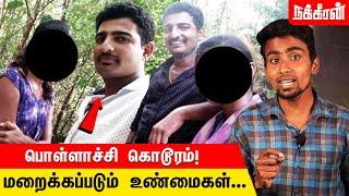 பண்ணை வீட்டில் VIP-களின் வாரிசுகள்! | Pollachi Case