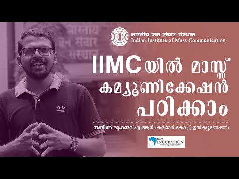 IIMC - A Dream Place For Mass Communication Students | Career-Info | Higher Education