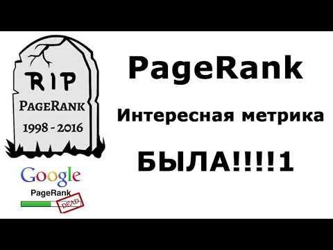 Как узнать pagerank сайта