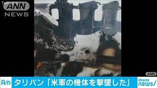 「米軍機を墜落」と「タリバン」が主張(20/01/27)