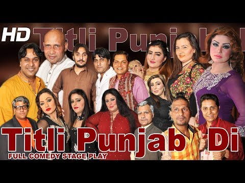 TITLI PUNJAB DI (FULL DRAMA) 2018 NEW STAGE DRAMA - HI-TECH MUSIC