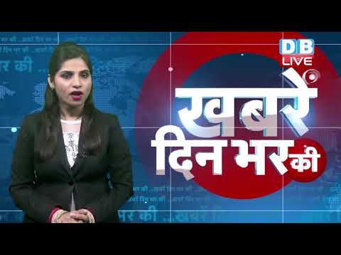 13 July | दिनभर की बड़ी ख़बरें | Today's News Bulletin | | Hindi News India Top News |#DBLIVE thumbnail