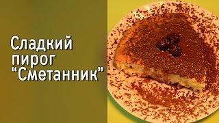 """Быстрый сладкий пирог """"Сметанник""""  / Пирог к чаю за полчаса"""