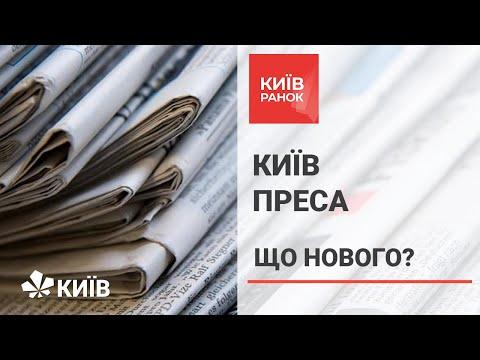 Огляд столичних новин: що нового?