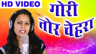 Bhinesh Hemlata Devangan | Cg Song | Gori Tor Chehra | New Chhattisgarhi Geet | HD Video |2018