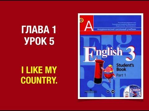 Английский язык 3 класс Кузовлeв, Часть 1 Unit 1 Lesson 5 #english3 #английскийязык3класс
